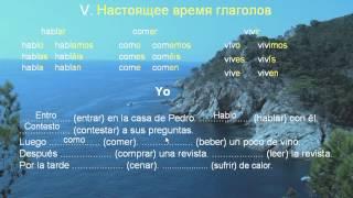 Уроки испанского 3 (vk.com/wayfor)