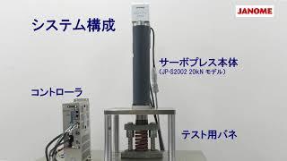 【サーボプレス】JP-S2シリーズ 紹介