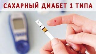 Сахарный диабет 1 типа. Причины и лечение инсулинозависимого сахарного диабета(http://diabet.znaju-kak.com -- Доступные и эффективные натуральные средства против сахарного диабета Сахарный диабет..., 2016-07-21T04:30:00.000Z)