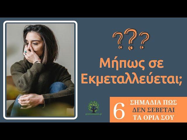 6 Σημάδια Πως Σε Εκμεταλλεύεται | Πως να Διακρίνεις αν σε Χρησιμοποιεί | ΟΡΙΑ | Φιλία |  ΨΥΧΟΛΟΓΙΑ
