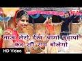 New Song 2020 | ताऊ तेरो आगो देख बुढ़ापो | कद सी राम बोलेगो | Latest Rajasthani Song | Alfa Music