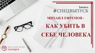СПЕЦВЫПУСК Михаил Ефремов как убить в себе человека записи Нарколога