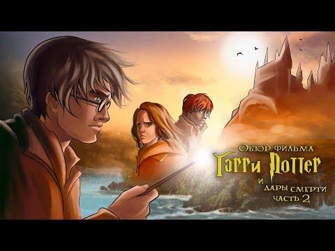 IKOTIKA - Гарри Поттер и Дары смерти. Часть 2 (обзор фильма)