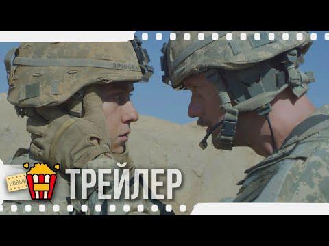 УБИЙСТВЕННАЯ КОМАНДА — Русский трейлер | 2019 | Новые трейлеры