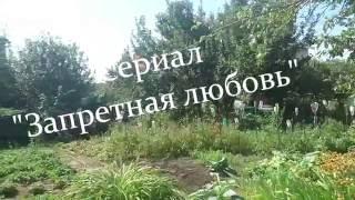 "Wasted Fear Studio - сериал ""Запретная любовь"", 1 серия"