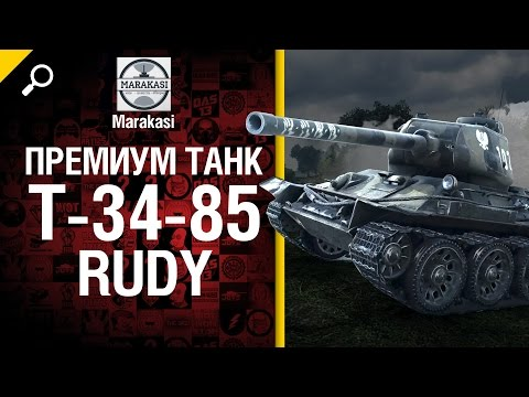 Премиум танк Т-34-85 Rudy - обзор от Marakasi [World of Tanks]