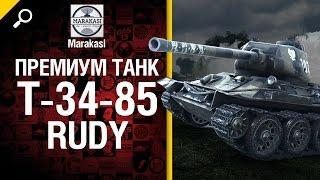 Премиум танк Т-34-85 Rudy - обзор от Marakasi [World of Tanks](Прежде чем рассказывать про танк Т-34-85 Rudy можно уточнить, что люди за 30 приобретут «Рыжего» хотя просто из..., 2015-05-04T09:00:01.000Z)