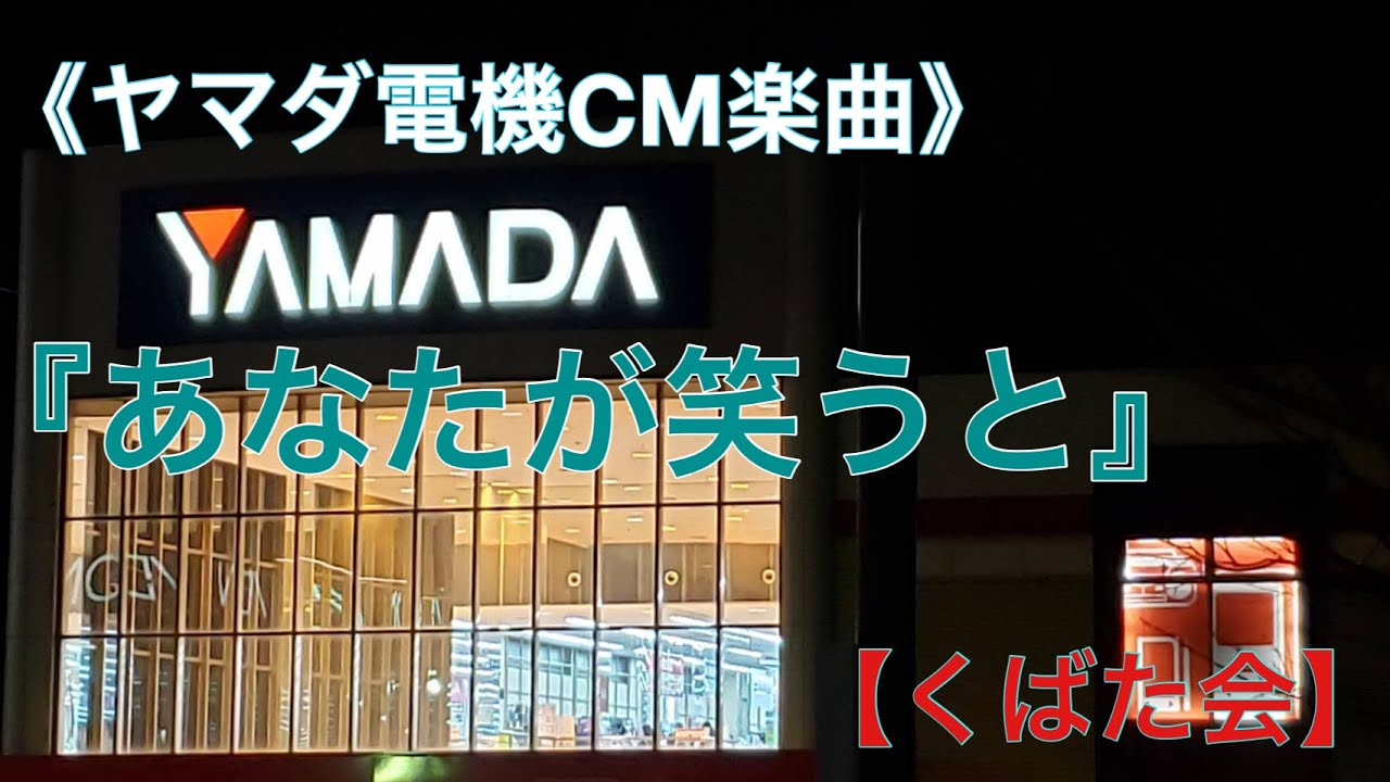 Cm ヤマダ 電機