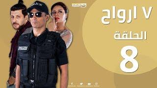 Episode 8- Sabaa Arwah | الحلقة الثامنة 8 |  مسلسل سبع أرواح - 7  أرواح