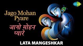 Jago Mohan Pyare | जागो मोहन प्यारें | Lata Mangeshkar | Jagte Raho | Krishna Prayer|Krishna Bhajan