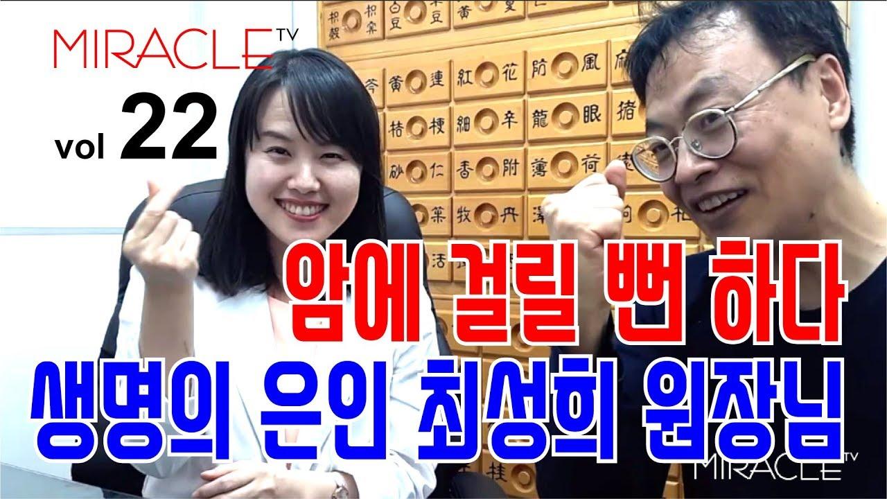 【미라클 TV - 22회】 하마터면 암에 걸릴 뻔 했습니다. 생명의 은인~ 최성희 원장님!!