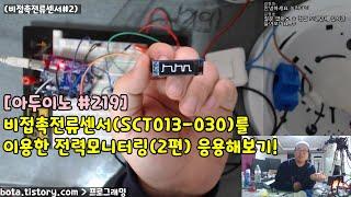 [아두이노#219] 비접촉전류센서(SCT013-030)…