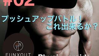 PV-2【やれるならやってみ?】PUSH-UPS BATTLE プッシュアップバトル!!!【FUNXOUT ワークアウト PV 】
