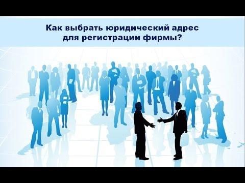 Как выбрать юридический адрес для регистрации фирмы? Какие признаки должны вас насторожить?