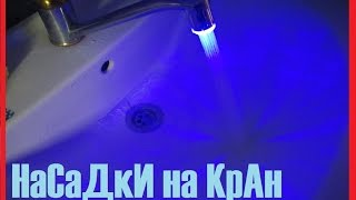 Светодиодная насадка на кран (Посылки из Китая)(Светодиодная насадка на кран с подсветкой воды Led Alight Jet с Алиэкспресс. Ссылка на магазин: https://goo.gl/0khss1., 2016-04-17T11:58:40.000Z)