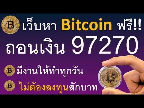 🔴เว็บหาบิทคอยน์ (Bitcoin) ฟรี!! ถอน 97,270 เข้า Bitkub แค่คลิ๊กโฆษณา (จ่ายดีตลอด 3 ปีที่เล่นมา)