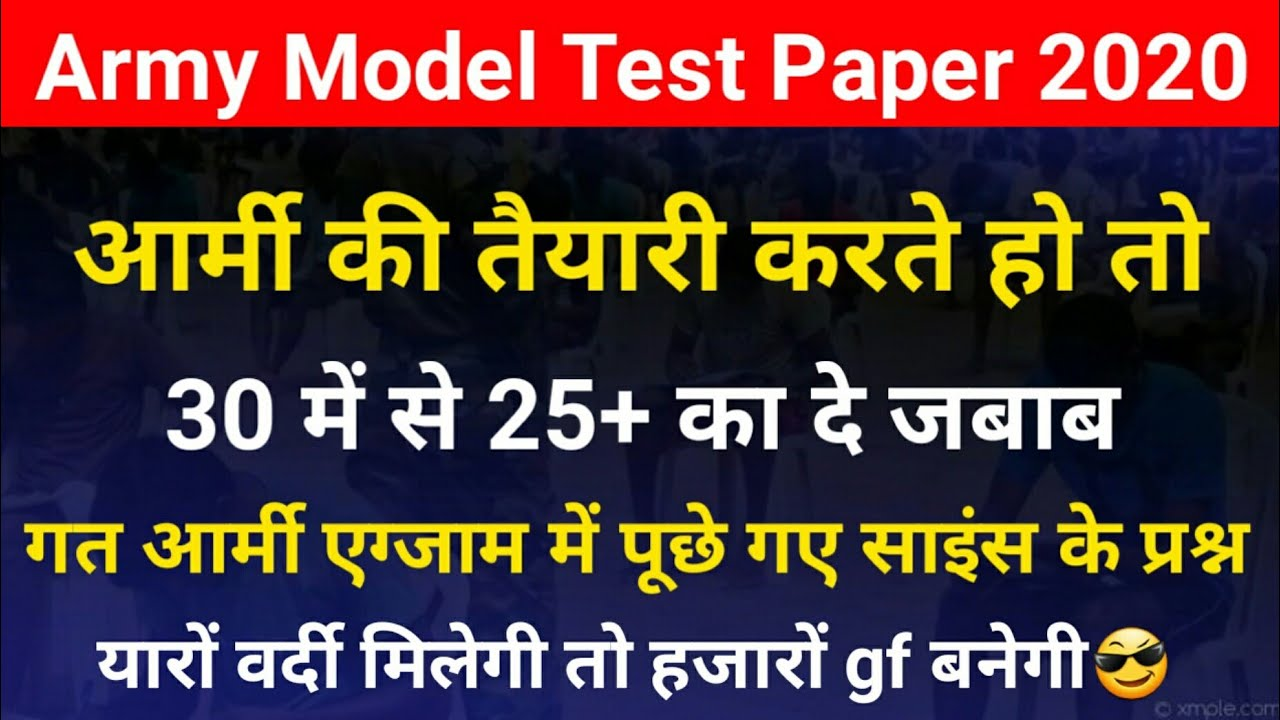 Army gd science Question Paper | Army TDN Science | Important 30 Science Question For Army Exam 2020