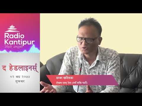 The Headliners interview with Dambar Khatiwada | Journalist Madhusudan Panthi | 18 August 2017