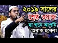New Bangla Waz 2019 Maulana hafizur rahman siddiki kuakata