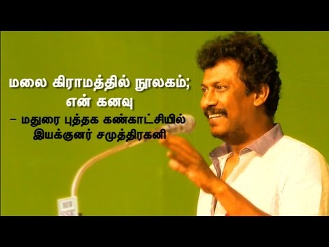 Library in Mountain village is my Dream - Cine director Samuthirakani