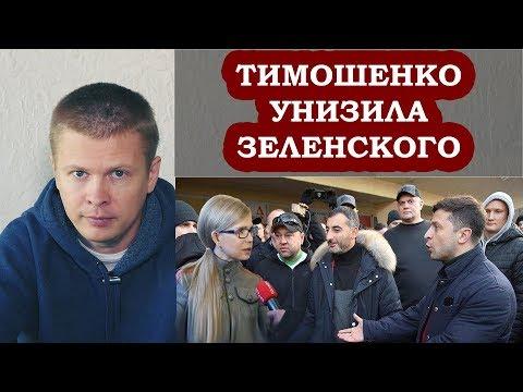 Тимошенко унизила Зеленского: