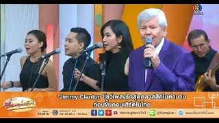 เรื่องเล่าเช้านี้ 'Jimmy Clanton' โชว์เพลงรักสุดคลาสสิคในตำนาน ก่อนขึ้นคอนเสิร์ตในไทย