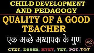 Pedagogy and child development - Good Quality of a teacher