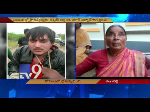 Chain snatchers caught red handed , thrashed - TV9