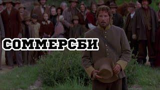 Соммерсби (1993) «Sommersby» - Трейлер (Trailer)