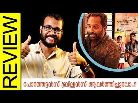 Thondimuthalum Driksakshiyum Malayalam Movie Review by Sudhish Payyanur | Movie Bite