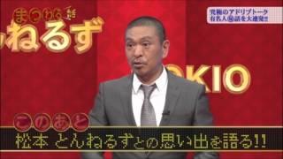 とんねるずの石橋貴明、木梨憲武について、ダウンタウンの松本人志が語...