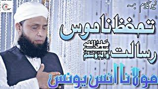 Namoos E Risalat ﷺ - Anas Younus - New Naat  2018
