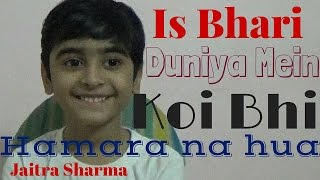 is bhari duniya mein koi bhi hamaara na hua
