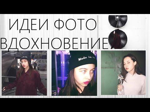 Тайна Моих Фотографий 4