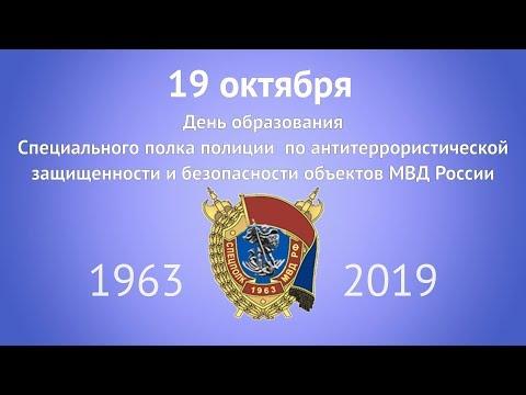 Специальный полк по антитеррористической защищённости и безопасности объектов МВД России