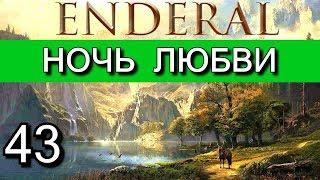 Эндерал: Осколки порядка (Enderal). Прохождение на русском языке. Часть 43