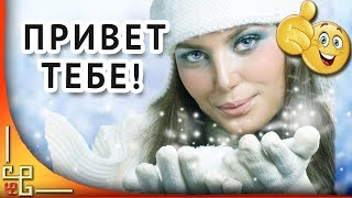Зимний приветик от меня 🌹 Хорошего настроения! 🌹Пожелания моим друзьям