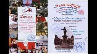 Оборона Севастополя в Крымской войне 2004- автор- Уралова Е.В.