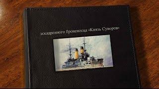 "«Князь Суворов» ""Knyaz Suvorov"" 1901-1904"