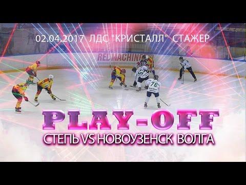 Степь Vs Новоузенск -Волга