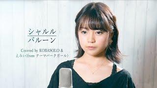 【女性が歌う】シャルル /バルーン(Covered by コバソロ & えみい(from テーマパークガール))