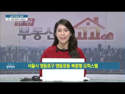 서울시 영등포구 영등포동 복층형 오피스텔 - 신규철