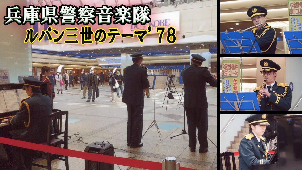 「ストリートピアノ」ルパン三世のテーマ'78を演奏してみた 兵庫県警察音楽隊