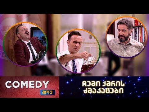 Comedy show - February 2, 2019