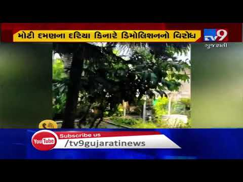 section-144-imposed-in-daman-as-residents-protest-against-demolition-drive-|-tv9gujaratinews