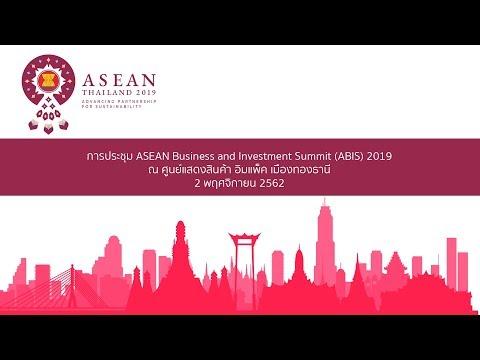 นายกรัฐมนตรี กล่าวปาฐกถาพิเศษและเป็นประธานในพิธีเปิดงาน ASEAN Business And Investment