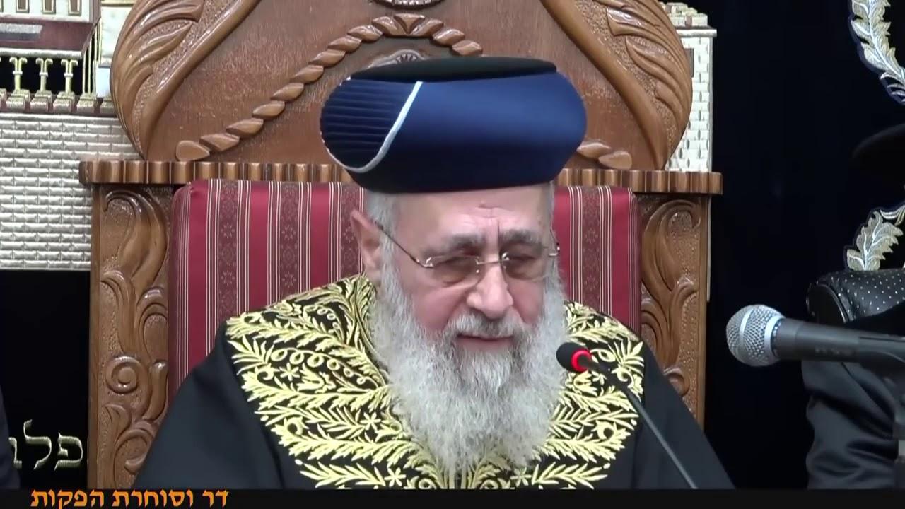 """הראשון לציון הרב יצחק יוסף שיעור מוצ""""ש פסח תשע""""ט והקבלת פני רבו"""