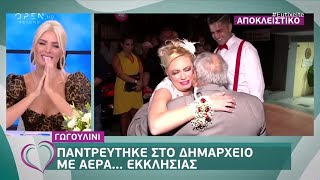 Γωγουλίνι: Παντρεύτηκε στο δημαρχείο με αέρα…εκκλησίας - Ευτυχείτε! 10/9/2019 | OPEN TV