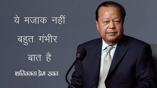 ये गंभीर बात है | I am not joking, It is serious matter | Peace Speaker Prem Rawat | Margdarshan