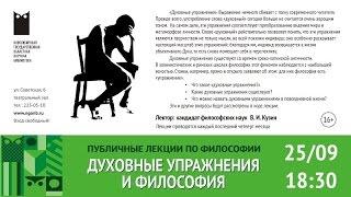 «Духовные упражнения и философия». Авторская лекци В.И. Кузина
